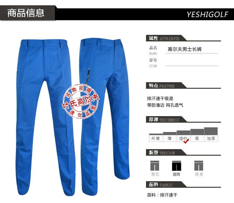 Golf Fashion Men's Pants