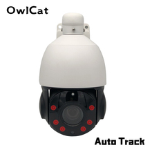 Exteral Auto tracking Street PTZ IP Camera Dome 18x times Optical Zoom Human People Automatic tracking with Mic Speaker Audio