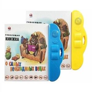 Детские обучающие игрушки с русским алфавитом для детей, обучающие игрушки с английским языком, Обучающая книга