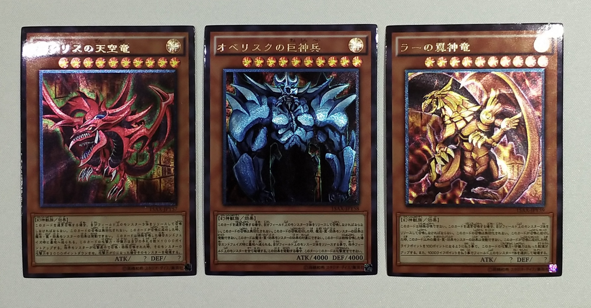 Yu Gi Oh Egyptian God Toys Hobbies Hobby Collectibles Game Collection Anime Cards