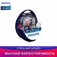 Faros de visión Diamante de Philips para auto 2 uds 12972RVS2 lámpara de luz de coche accesorios de coche