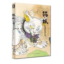 Cat demon by Yasako Ishiguro Japanese Monster Painting Drawing Art Books