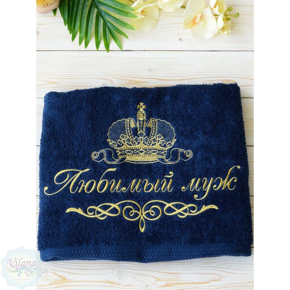 Полотенце банное Любимый муж 70*140, Вилана 100%хлопок|Банные полотенца| | АлиЭкспресс