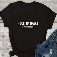 Женская футболка модная женская футболка с надписью «I ALWAYS RIGHT»# но это не совсем летние футболки