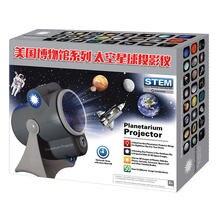 Проектор космической звезды планетарный научный образование