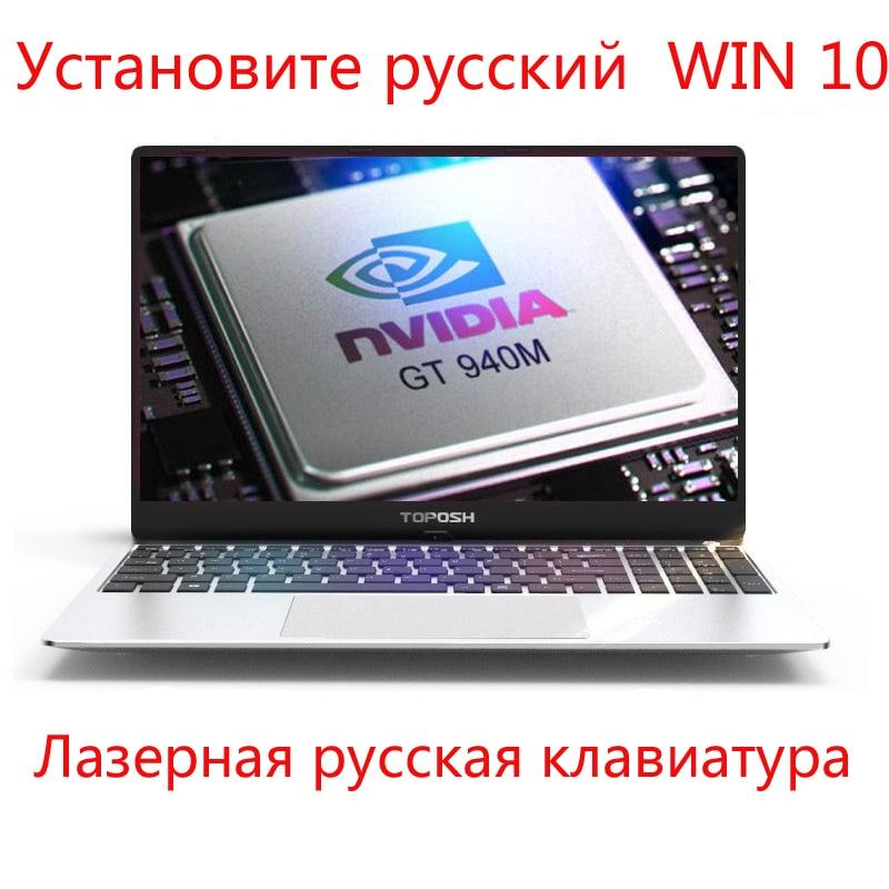 P10 Laptop laser Russian keyboard 15.6 Intel i7 6500U 8G/16G RAM 1024G SSD NvIDIA GeForce 940M computer with Backlit keyboard