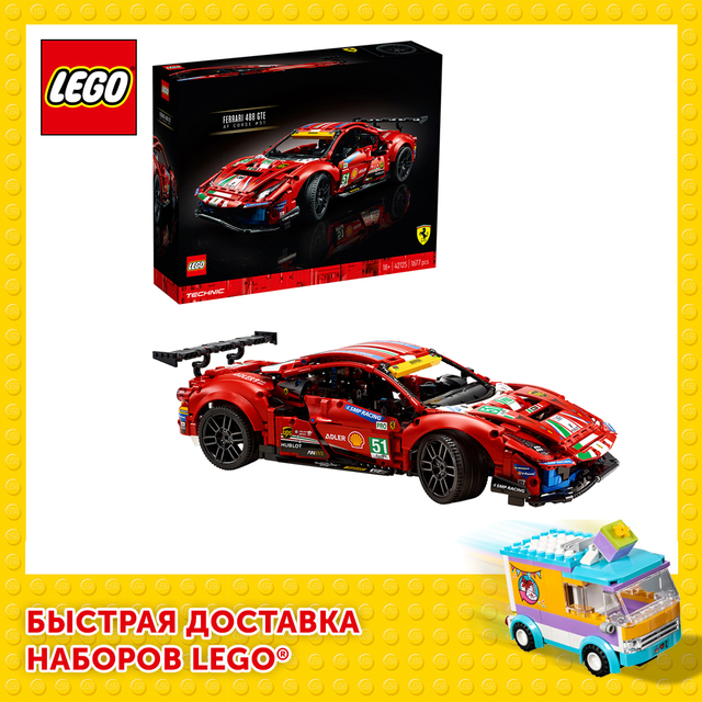 "Конструктор LEGO Technic 42125 Ferrari 488 GTE ""AF Corse #51"" 1"