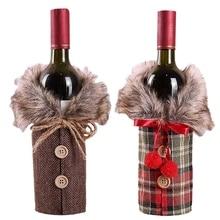2 шт. Рождественский свитер крышка бутылки вина, воротник и кнопка пальто дизайн вина свитер на бутылку бутылки вина платье наборы Рождество P