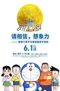 哆啦A梦大雄的月球探险记[HD高清(国语)]