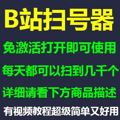 独家黑科技软件B站扫号器,每天可免费获得几千至几万个B站号,免激活码打开就可以用,永久免费使用,详细请看商品描述