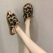 Тапочки женские зимние с леопардовым принтом модные пикантные