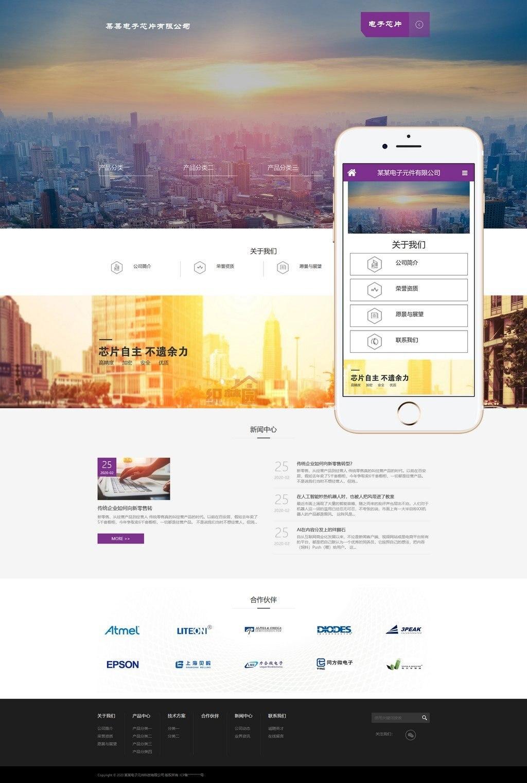 【织梦设计企业模板】电子芯片研发设计公司织梦响应式网站模板