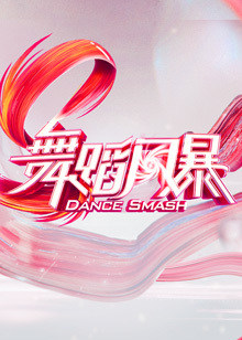 舞蹈風暴第1季