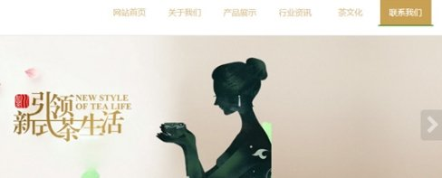 (自适应手机版)响应式茶叶类网站源码 HTML5茶叶茶艺茶文化养生茶网站织梦整站