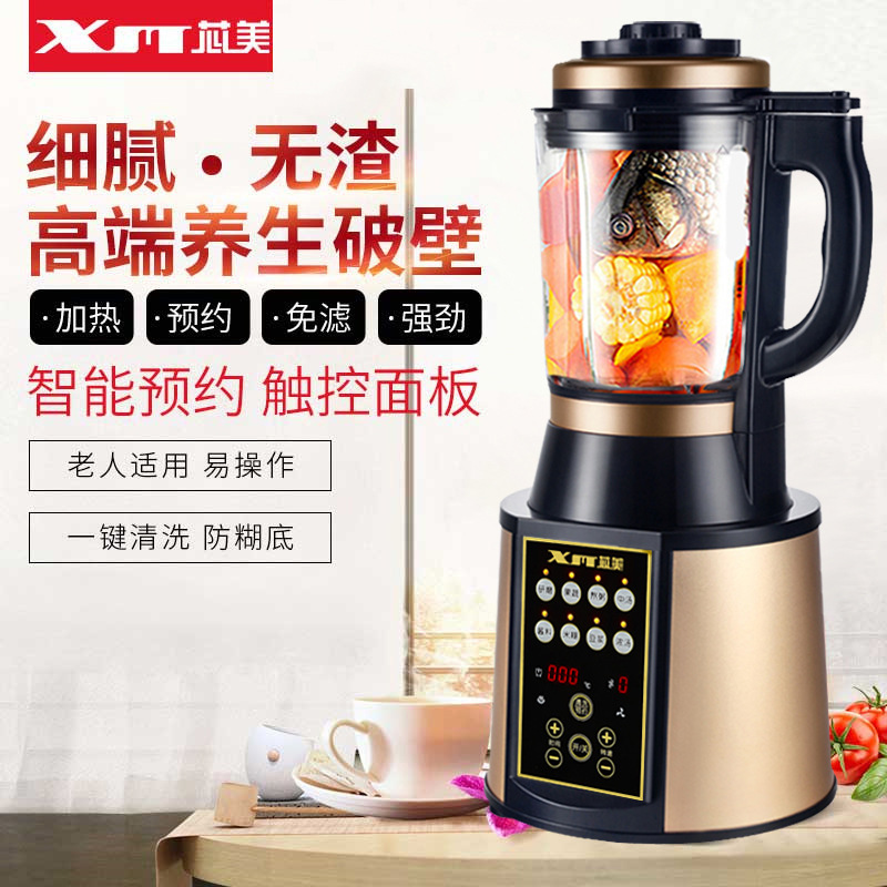Blender Broken Wall Machine Automatic Heating Multi-function Household Full Nutrition Cooking Juice Mixer  Juicer 4