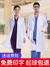 White gown long sleeve female nurses wear style pharmacy doctors with uniform split suit customized logo