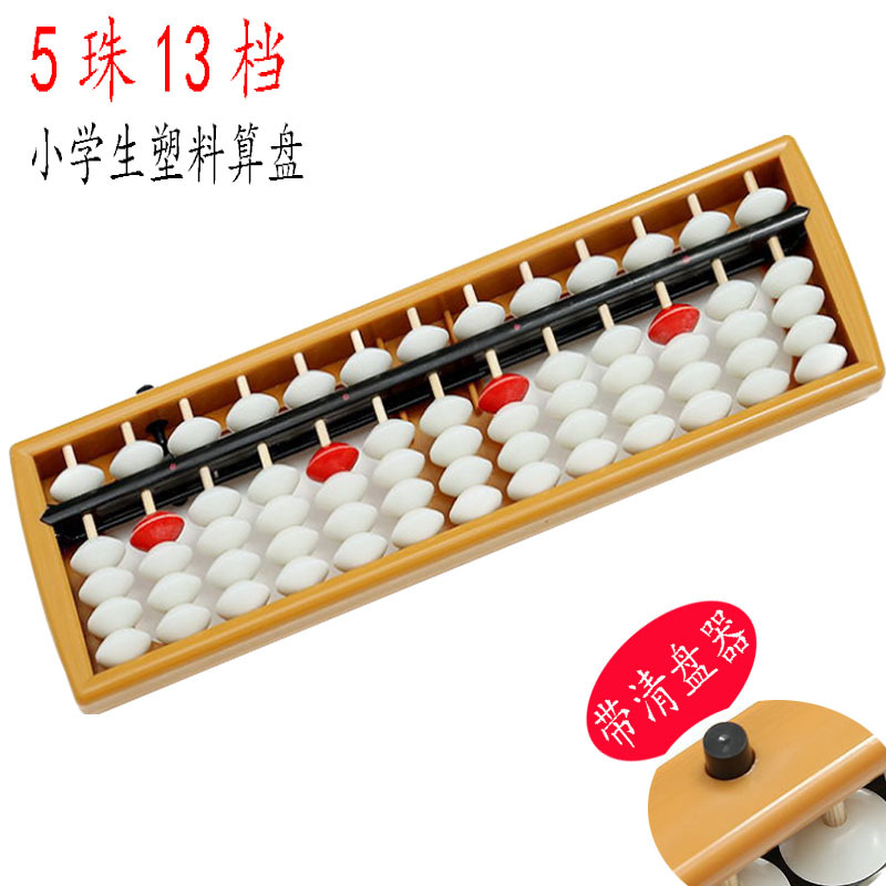 Young STUDENT'S For Mental Abacus Calculation 5 Beads 13 Stalls Plastic Abacus Bank Accounting Students Abacus