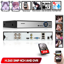 Face Detection 5MP AHD DVR NVR CCTV 4CH 8CH 1080P 4MP 5MP Hybrid Security DVR Recorder Camera Onvif RS485 Coxal Control P2P View
