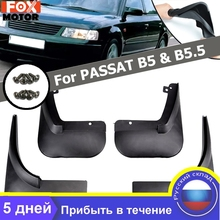 Для VW Passat B5 B5.5 1998-2004 Брызговики спереди и сзади брызговик крылья 2003 2002 2001 2000 1999 комплект брызговиков