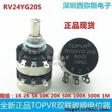 TOPVR potenciômetro duplex RV24YG20SB502 B103 B203 B104 B504 B105