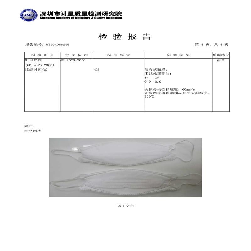 N95检测报告-4_page-0001