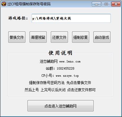 CF过租号自动保存密码工具/源码