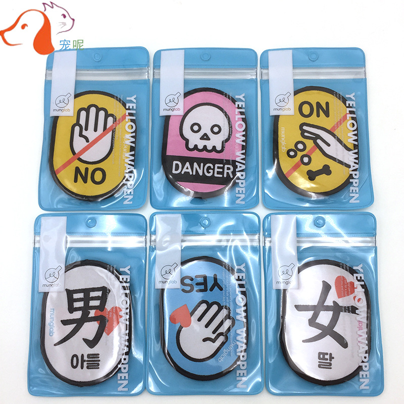 South Korea Munglab Origional Product Import Dogs And Cats Hand Holding Rope Sticker Notice Board Warning Velcro Multi--