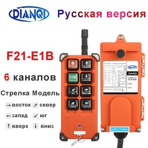 Image 5 - F21 E1B F21 2S AC 220V 110V 380V 36V DC 12V 24V wireless Industrial remote controller switches Hoist Crane Control Lift Crane