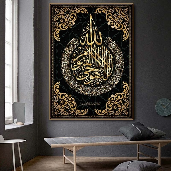 Muslim Islamic Calligraphy Wall Art Pictures Painting Wall Art for Living Room Home Decor (No Frame) 4