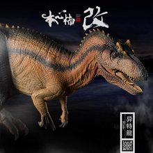 1:35 Nanmu allozaur dinozaur ostrze prehistoryczne figurka zwierzątko zabawka dla chłopców prezent limitowana edycja w magazynie