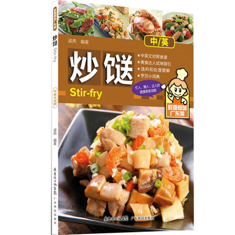stir-fry Cantonese cuisine (Guang Dong Cai) Bilingual Chinese and English Cookery recipes Chinese Food Cooking Book image
