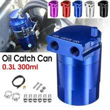 0.3L 300ml Universal Oil Catch Can Breather Baffled Aluminum Reservoir Tank Oil Tank With Filter