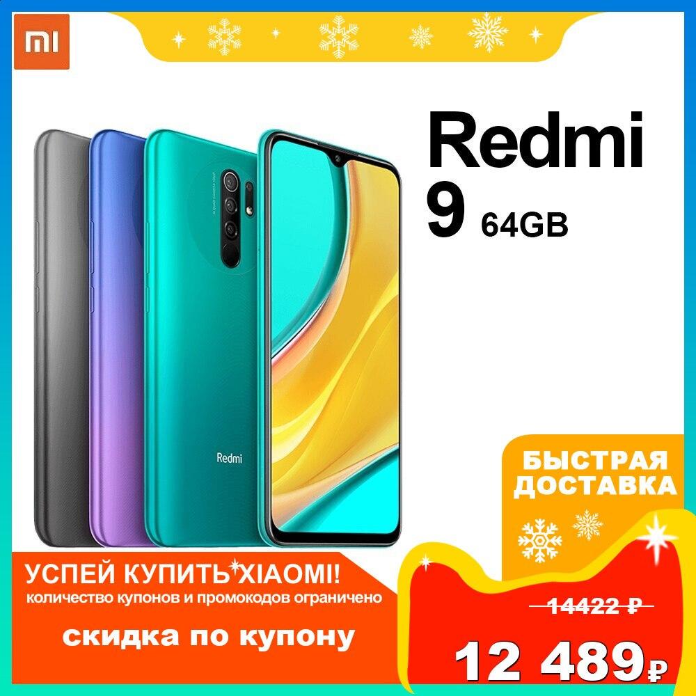 Смартфон Xiaomi Redmi 9 64ГБ,| 6,53