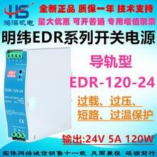 Mingwei переключатель источника питания edr 120 24 слот для