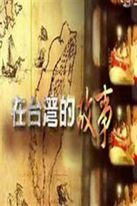 在台湾的故事[更新至20190917期]
