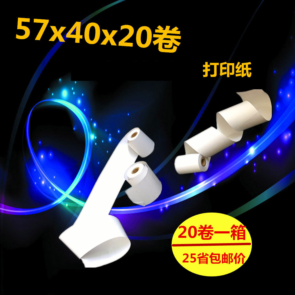 5740 Paper Receiving Silver 57x40 Thermal Paper 58mm Printing Paper Catering Small Ticket 57 40 Catering Paper
