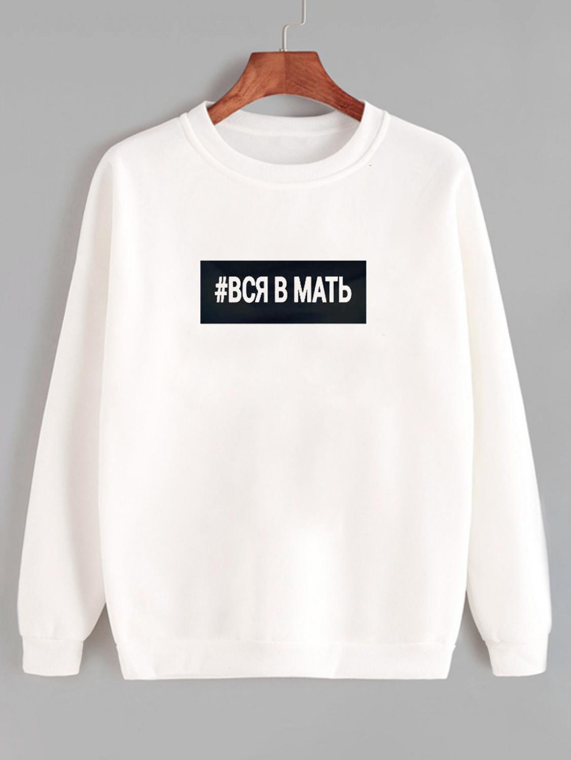 Sweatshirt All In Mother Russian Letter Printed New Arrival Women's Funny Long Sleeve Casual Cotton Tops