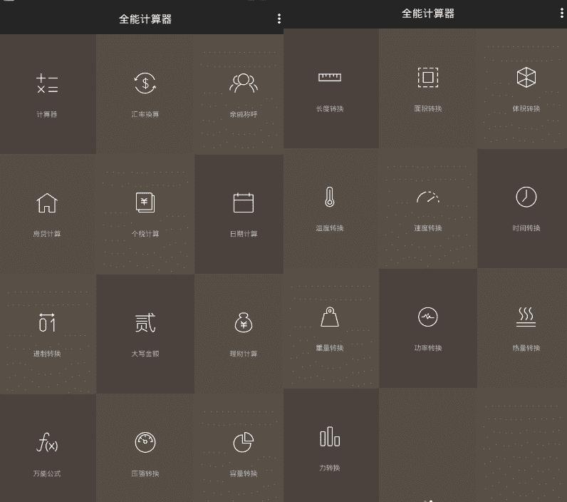 安卓全能计算器去广告版v15.0.4