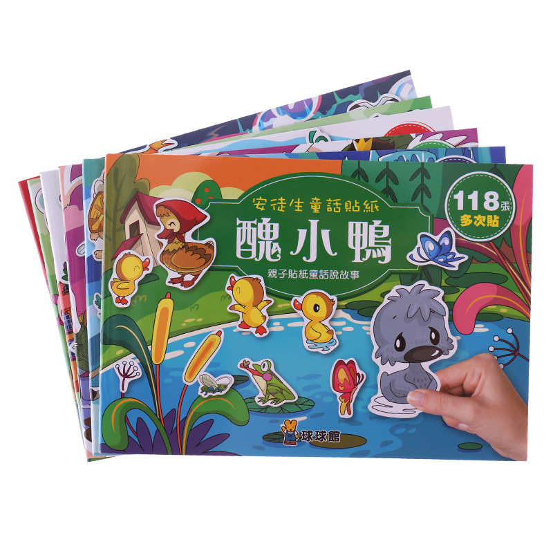 Ball Arena 1-6-Year-Old Young CHILDREN'S Baby Early Childhood Parent And Child Adhesive Paper Picture Book Classic Fairy Tale Be