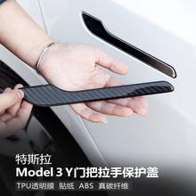 Heenvn-cubierta de abrigo de manga parágrafo puerta de coche, accesorios para Tesla modelo 3 2021, fibra de carbono ABS, Model3 pegat