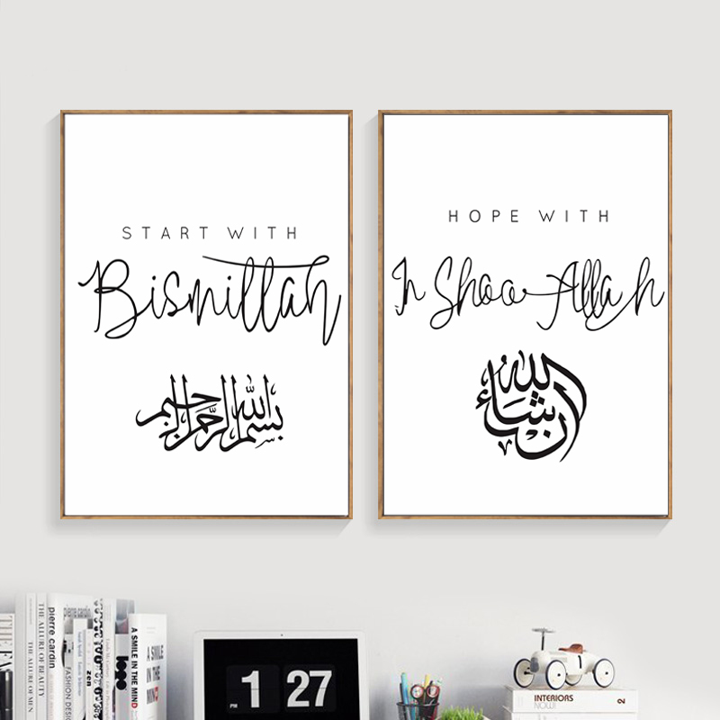 Image 2 - Black and White Islamic Wall Art Alhamdulillah Allah Arabic  Canvas Paintings Print Poster Picture Living Room Ramadan Home  DecorPainting