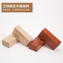 Yoga Brick Solid Wood Yoga Brick Solid Wood Brick Auxiliary Supplies Yoga Clothes Yoga Auxiliary Supplies yoga cures