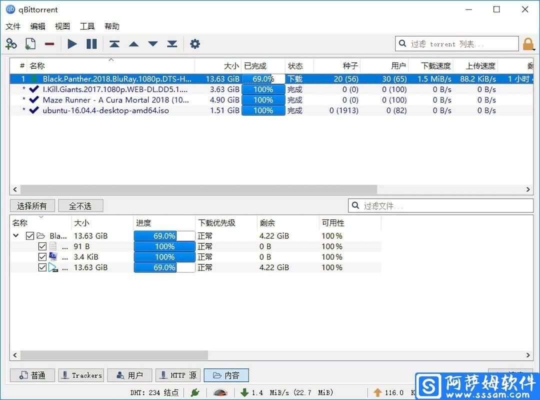 qBittorrent v4.2.1.10 开源轻量级种子绿色下载软件