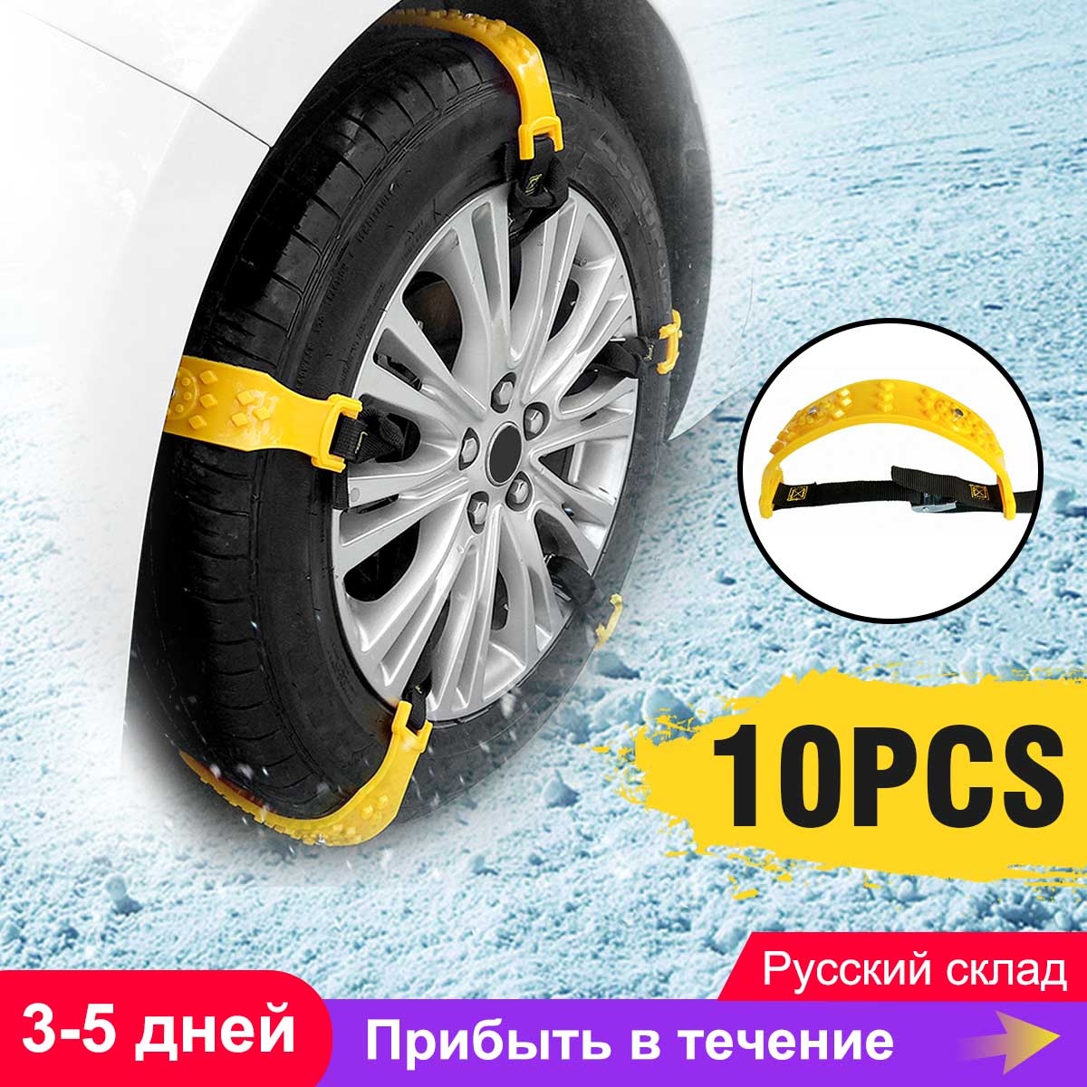 10pcs TPU Truck Car Wheels Tyre Tire Snow Chains Ice Chain Belt Winter Anti-skid Vehicles SUV Wheel Chain Mud Road Safe Safety