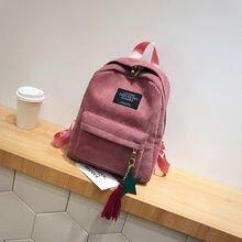 Женский небольшой вельветовый рюкзак женская простая сумка из