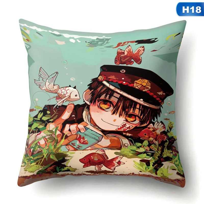 トイレバウンド Jibaku Shounen 花子くん枕ケースクッションカバー枕ケースアニメの装飾ホーム