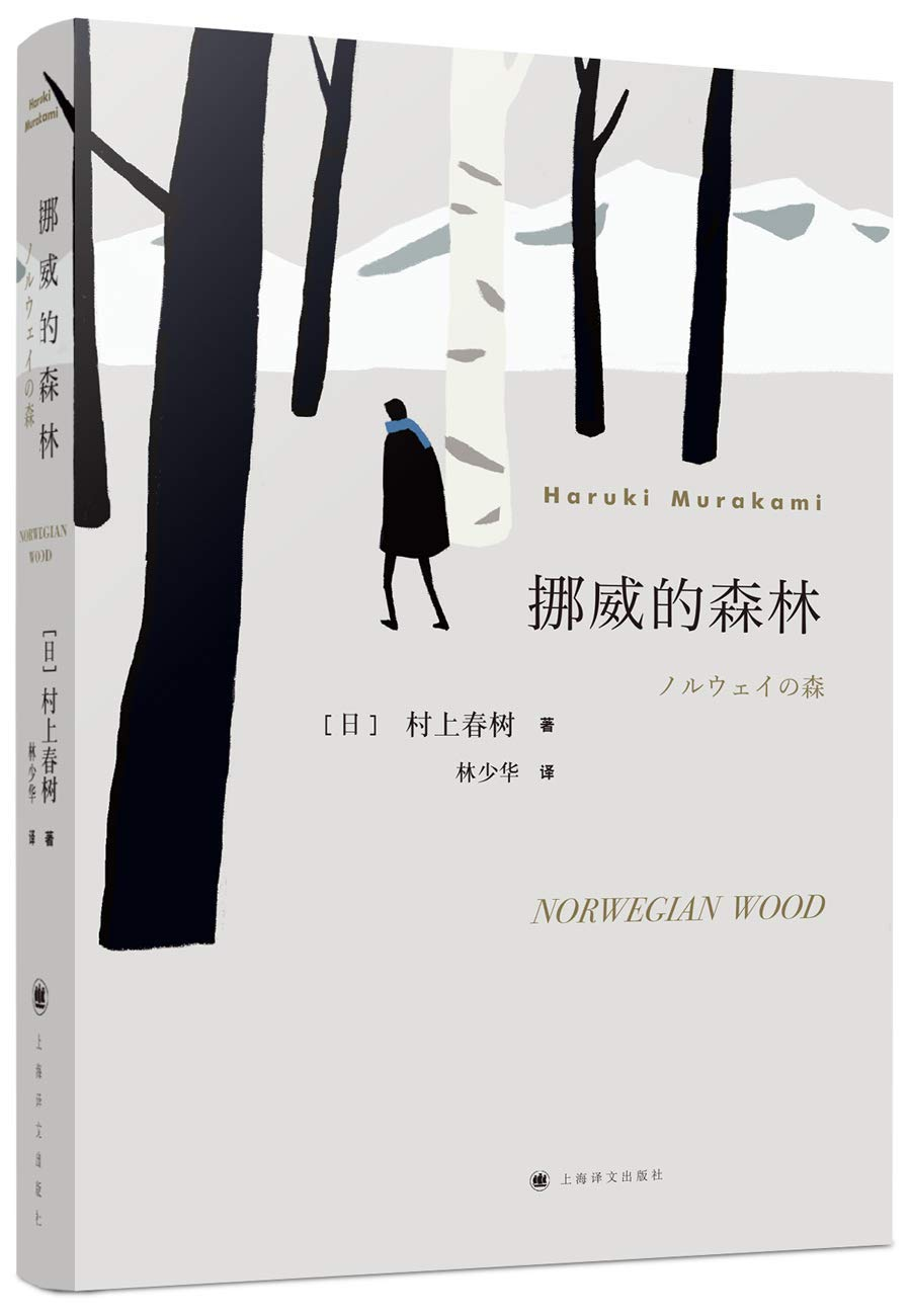 Norwegian Forests (Haruki Murakami's Cruel Youth Stories, Phenomenal Super Bestsellers (thirtieth Anniversary Edition)