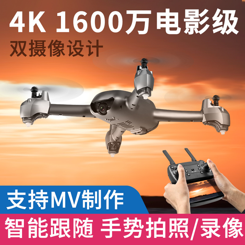 RC /S16 GPS Unmanned Aerial Vehicle 4k High-definition Aerial Photography Optical Flow Positioning Dual Lens Smart Industry Quad