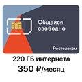 Ростелеком (Tele2) 220 Гб интернета 500 минут за 350 руб/мес