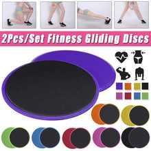 2 шт./компл., профессиональные скользящие диски, слайдер для йоги, фитнес-диск для упражнений, скользящая пластина, Пилатес, тренировочное об...